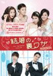 【送料無料】結婚の裏ワザ DVD-BOX1/カン・ヘジョン[DVD]【返品種別A】