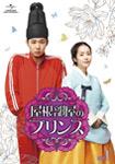 【送料無料】屋根部屋のプリンス Blu-ray SET1/パク・ユチョン[Blu-ray]【返品種別A】