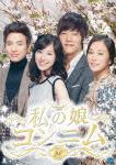 【送料無料】私の娘コンニム DVD-BOX2/チン・セヨン[DVD]【返品種別A】