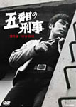 【送料無料】五番目の刑事 傑作選 DVD-BOX/原田芳雄[DVD]【返品種別A】