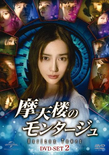 送料無料 正規取扱店 摩天楼のモンタージュ~Horizon Tower~ DVD-SET2 返品種別A アンジェラベイビー DVD 割引