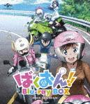 【送料無料】ばくおん!! Blu-ray BOX<スペシャルプライス版>/アニメーション[Blu-ray]【返品種別A】