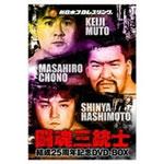 【送料無料】闘魂三銃士結成25周年記念DVD-BOX/プロレス[DVD]【返品種別A】