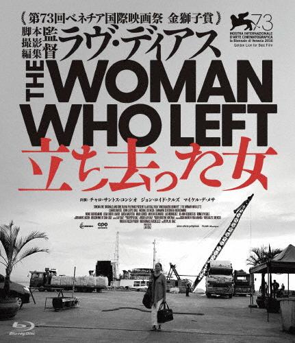 【送料無料】立ち去った女/チャロ・サントス・コンシオ[Blu-ray]【返品種別A】