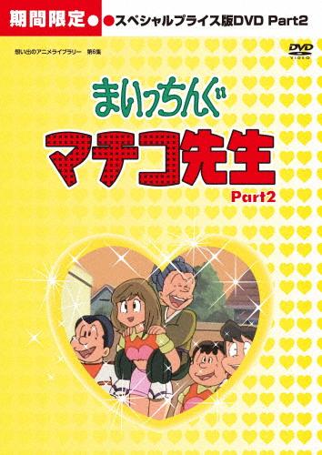 【送料無料】[期間限定][限定版]想い出のアニメライブラリー 第6集 まいっちんぐマチコ先生 HDリマスター スペシャルプライス版DVD Part.2<期間限定>/アニメーション[DVD]【返品種別A】