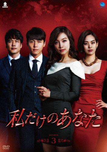 【送料無料】私だけのあなた DVD-BOX3/ソン・ジェヒ[DVD]【返品種別A】