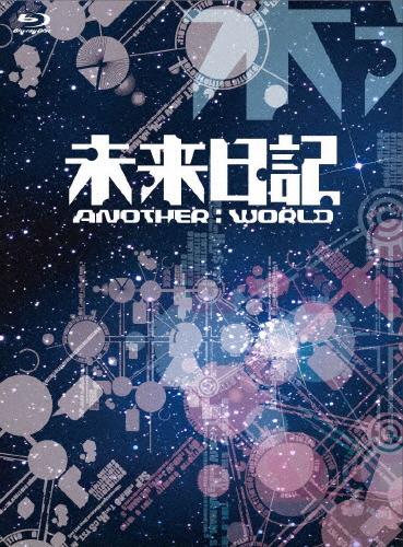 【送料無料】未来日記-ANOTHER:WORLD- Blu-ray-BOX/岡田将生[Blu-ray]【返品種別A】