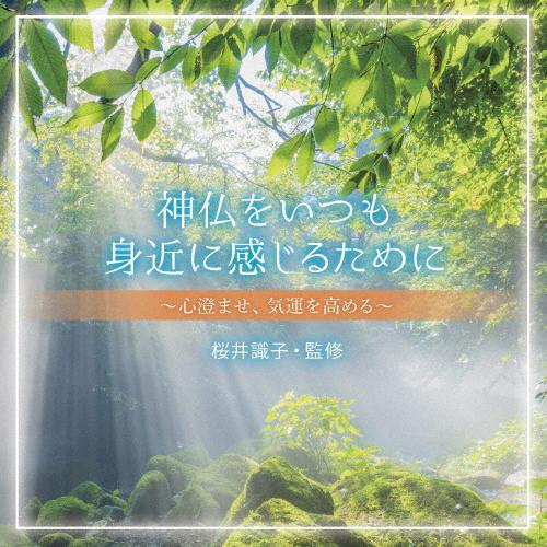 神仏をいつも身近に感じるために~心澄ませ、気運を高める~/桜井識子[CD]【返品種別A】