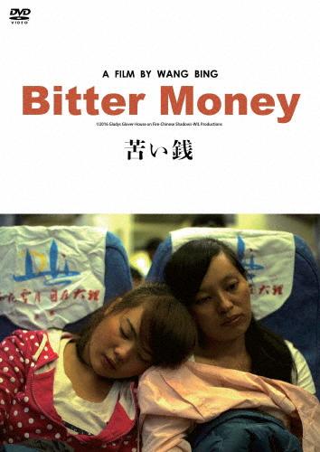 【送料無料】苦い銭/ドキュメンタリー映画[DVD]【返品種別A】