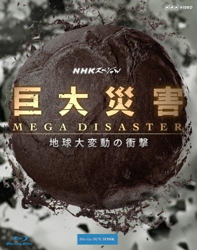 【送料無料】NHKスペシャル 巨大災害 MEGA DISASTER 地球大変動の衝撃 ブルーレイBOX/ドキュメント[Blu-ray]【返品種別A】