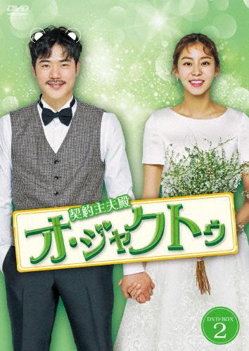 【送料無料】契約主夫殿オ・ジャクトゥ DVD-BOX2/ユイ,キム・ガンウ[DVD]【返品種別A】