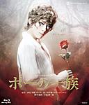 【送料無料】『ポーの一族』/宝塚歌劇団花組[Blu-ray]【返品種別A】