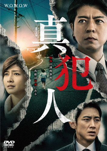 【送料無料】連続ドラマW 真犯人 DVD-BOX/上川隆也[DVD]【返品種別A】