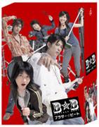 【送料無料】ブラザー☆ビートDVD-BOX/田中美佐子[DVD]【返品種別A】