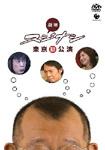 【送料無料】劇場スジナシ 東京公演/笑福亭鶴瓶[DVD]【返品種別A】
