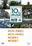 【送料無料】10min.ボックス 地理 4/教養[DVD]【返品種別A 地理】, AKD通販Priceless:534d8eec --- officewill.xsrv.jp
