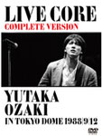 【送料無料】LIVE CORE 完全版 ~ YUTAKA OZAKI IN TOKYO DOME 1988・9・12<DVD>/尾崎豊[DVD]【返品種別A】