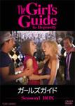 【送料無料】The Girl's Guide 最強ビッチのルール DVD-BOX/レベッカ・ブルムハーゲン[DVD]【返品種別A】