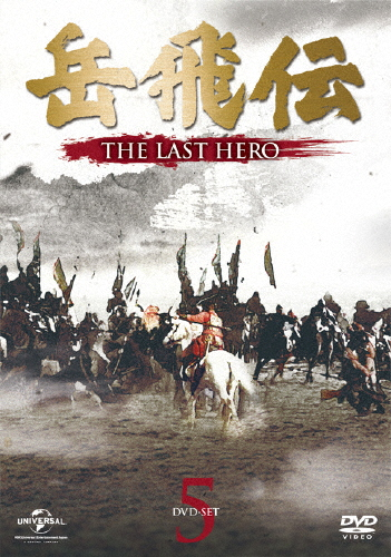 【送料無料】岳飛伝 -THE LAST HERO- DVD-SET5/ホァン・シャオミン[DVD]【返品種別A】