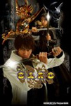 【送料無料】EMOTION the Best 牙狼<GARO> TV-SERIES DVD COMPLETE BOX/小西大樹[DVD]【返品種別A】