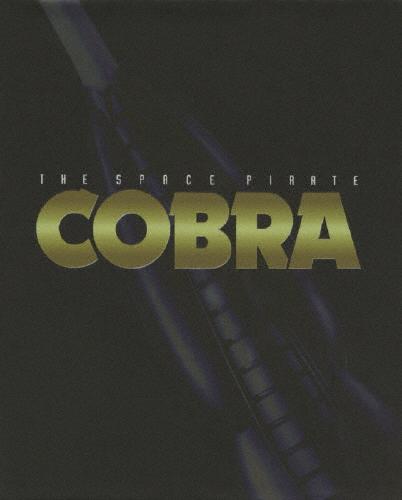 【送料無料】コブラ スペースパイレート Blu-ray BOX/アニメーション[Blu-ray]【返品種別A】
