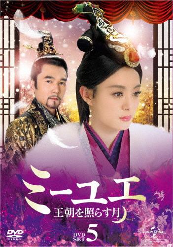 【送料無料】ミーユエ 王朝を照らす月 DVD-SET5/スン・リー[DVD]【返品種別A】