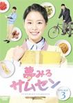 【送料無料】夢みるサムセンDVD-BOX3/ホン・アルム[DVD]【返品種別A】, 結姫(musubime):4d7148c3 --- data.gd.no