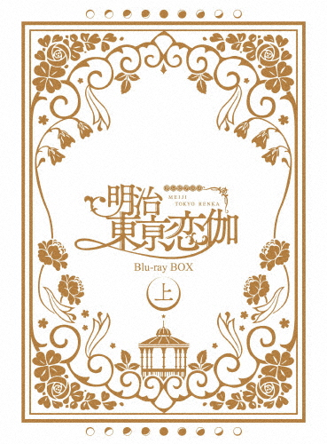 【送料無料】テレビアニメ「明治東亰恋伽」 Blu-ray BOX 上巻/アニメーション[Blu-ray]【返品種別A】