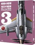 【送料無料】紺碧の艦隊×旭日の艦隊 Blu-ray BOX スタンダード・エディション 3/アニメーション[Blu-ray]【返品種別A】