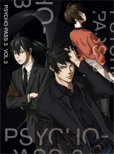 【送料無料】[初回仕様]PSYCHO-PASS サイコパス3 Vol.3【Blu-ray】/アニメーション[Blu-ray]【返品種別A】