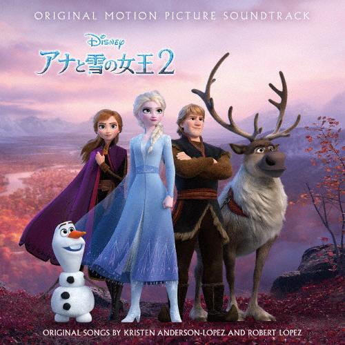 【送料無料】[枚数限定][限定盤]アナと雪の女王2 オリジナル・サウンドトラック スーパー・デラックス版/サントラ[CD]【返品種別A】