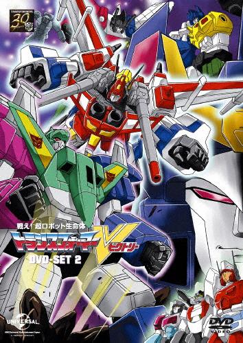 【送料無料】戦え!超ロボット生命体 トランスフォーマーV DVD-SET2/アニメーション[DVD]【返品種別A】