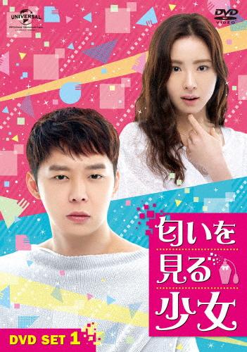 【送料無料】匂いを見る少女 DVD SET1【お試しBlu-ray(第1話~第3話)付き】/パク・ユチョン[DVD]【返品種別A】