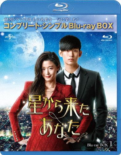 【送料無料】[期間限定][限定版]星から来たあなた BD-BOX1<コンプリート・シンプルBD-BOX 6,000円シリーズ>【期間限定生産】/キム・スヒョン[Blu-ray]【返品種別A】