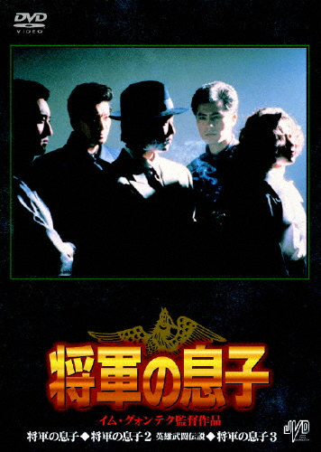 【送料無料】将軍の息子 BOX/パク・サンミン[DVD]【返品種別A】