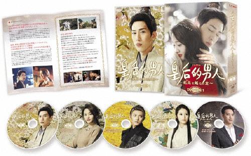 【送料無料】皇后的男人~紀元を越えた恋 DVD-BOX1/ジン・ボーラン[DVD]【返品種別A】