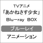 【送料無料】TVアニメ「あかねさす少女」Blu-ray BOX/アニメーション[Blu-ray]【返品種別A】