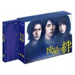 【送料無料】流星の絆 Blu-ray BOX/二宮和也[Blu-ray]【返品種別A】