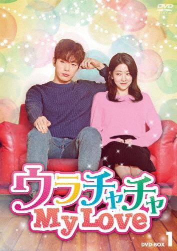 【送料無料】ウラチャチャ My Love DVD-BOX1/キム・ジョンヒョン[DVD]【返品種別A】