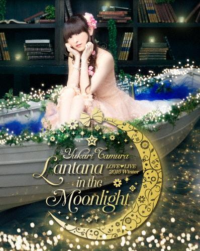 【送料無料】[枚数限定]田村ゆかり LOVE■LIVE *Lantana in the Moonlight*/田村ゆかり[Blu-ray]【返品種別A】