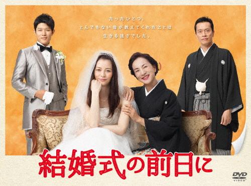 【送料無料】結婚式の前日に DVD-BOX/香里奈[DVD]【返品種別A】