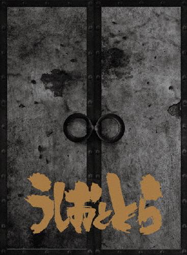 【送料無料】アニメ「うしおととら」Blu-ray&CD完全BOX【永久保存版】/アニメーション[Blu-ray]【返品種別A】