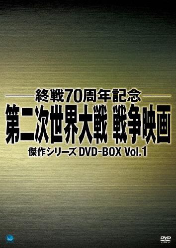 【送料無料】終戦70周年記念 第二次世界大戦 戦争映画傑作シリーズ DVD-BOX Vol.1/ヘンリー・フォンダ[DVD]【返品種別A】