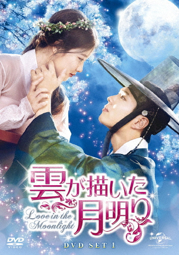 【送料無料】雲が描いた月明り DVD SET1(お試しBlu-ray付き)/パク·ボゴム[DVD]【返品種別A】