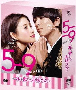 【送料無料】5→9 ~私に恋したお坊さん~ DVD BOX/石原さとみ[DVD]【返品種別A】