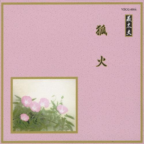 狐火/オムニバス[CD]【返品種別A】