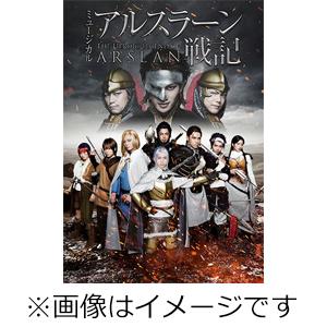 【送料無料】ミュージカル「アルスラーン戦記」DVD/木津つばさ[DVD]【返品種別A】