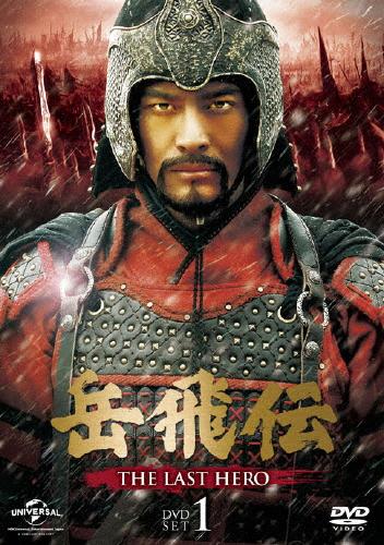 【送料無料】岳飛伝 -THE LAST HERO- DVD-SET1/ホァン・シャオミン[DVD]【返品種別A】