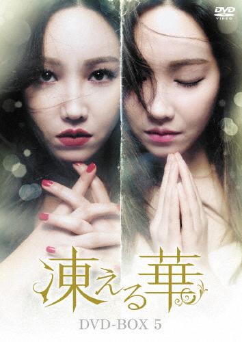 【送料無料】凍える華 DVD-BOX5/イ・ユリ[DVD]【返品種別A】