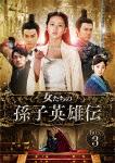 【送料無料】女たちの孫子英雄伝 DVD-BOX3/ケビン・チェン[DVD]【返品種別A】